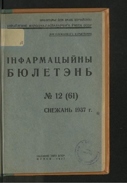 3ok10618_1937_n_12.pdf