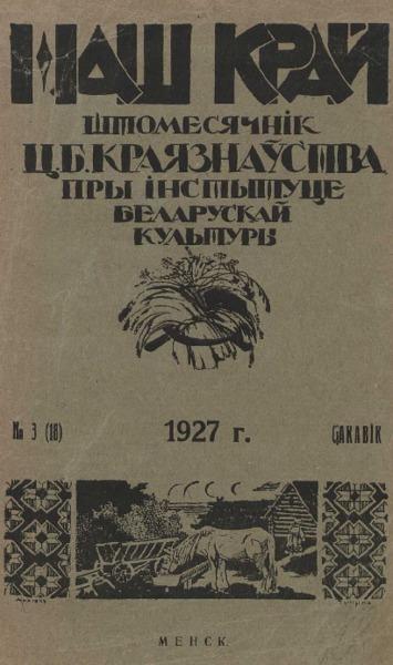 n_3_1927.pdf