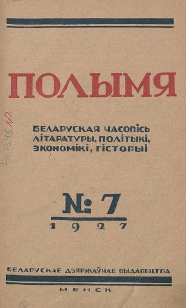 n_7_1927.pdf