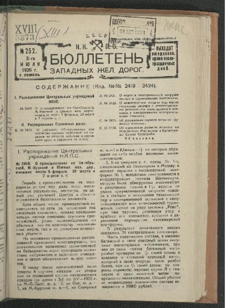 3ok10383_1926_n_252.pdf