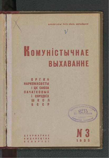 3ok1420_1935_n_3.pdf