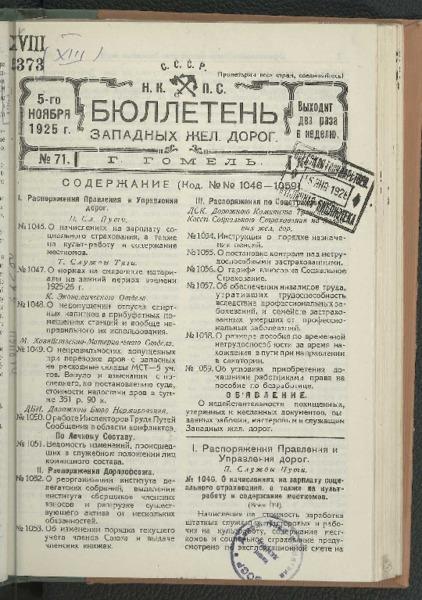 3ok10383_n_71_1925.pdf