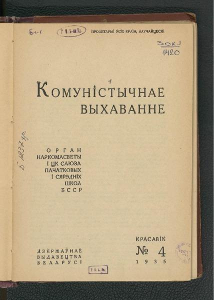 3ok1420_1935_n_4.pdf