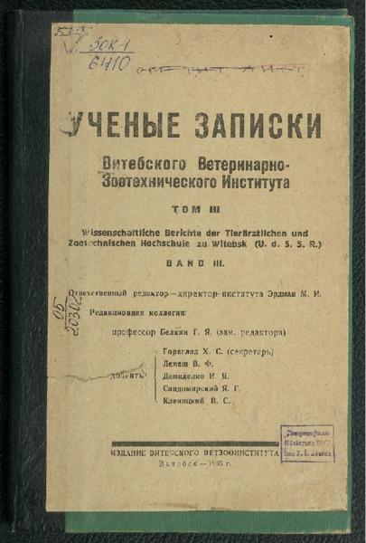 3ok6410_1936_t_3.pdf