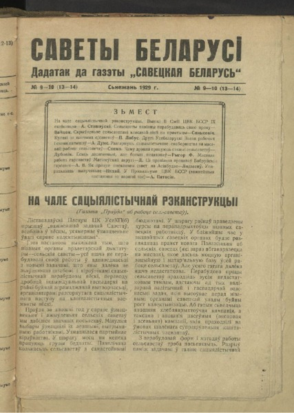 3ok12768_1929_n_9-10.pdf