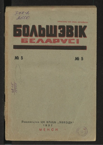 3ok2600_1937_n_5.pdf
