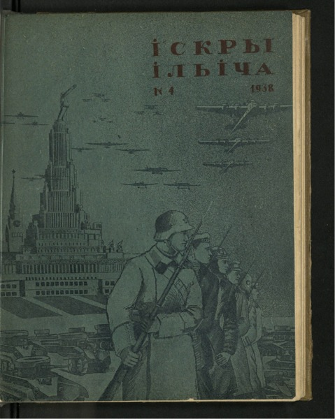 3ok312_1938_n_4.pdf