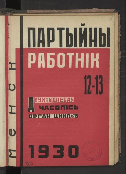 3ok12919_1930_12_13.pdf