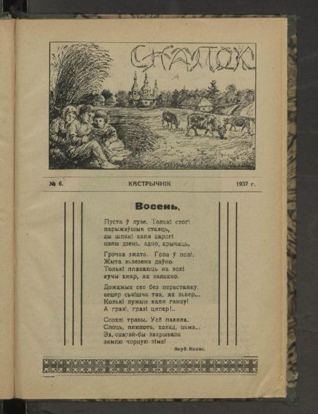 19in2676_1937_n_6.pdf