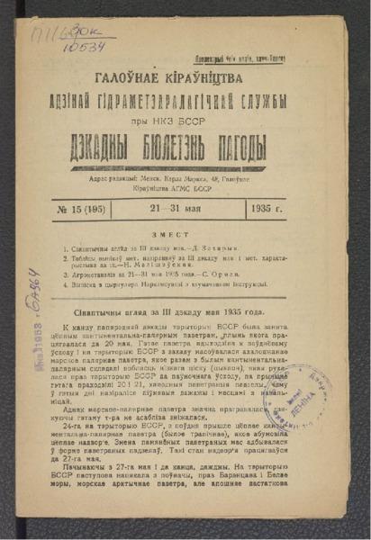 3ok10534_1935_n_15.pdf