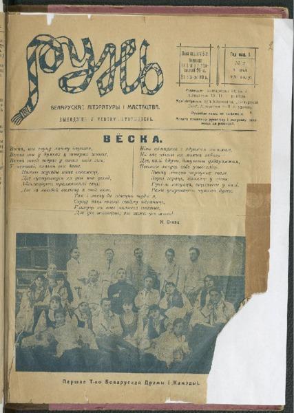 14n_22_1920_n_2.pdf