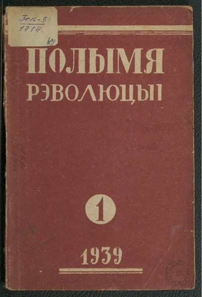 3ok1714_1939_1.pdf