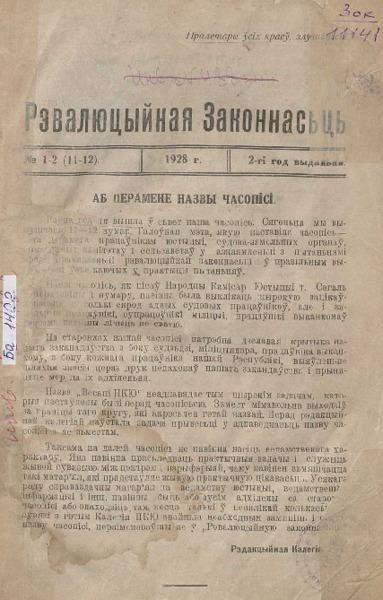 1928_n_1-2.pdf