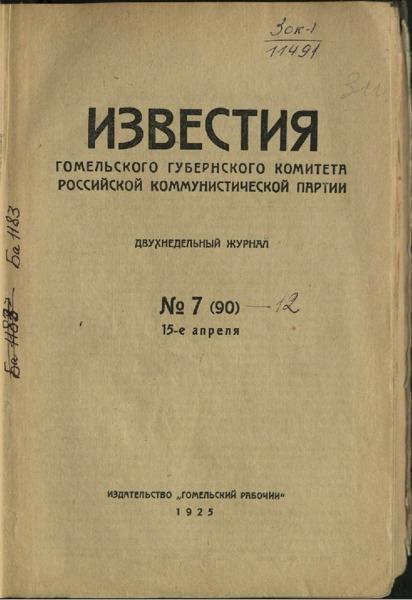 3ok11491_1925_n_7.pdf