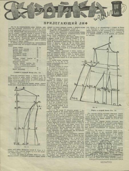 Кройка и шитье - прилегающий лиф n_7_1927_WM.pdf