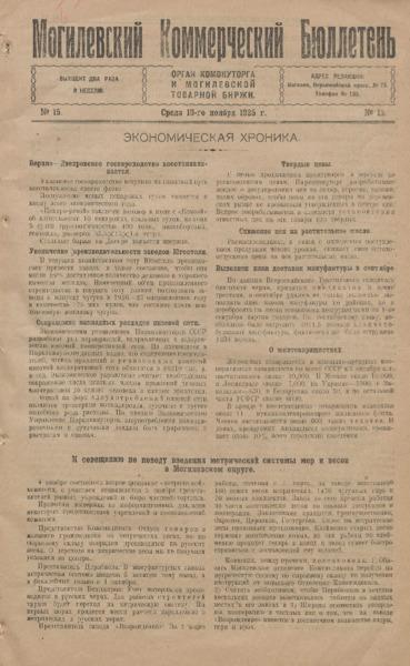 n_15_1925.pdf