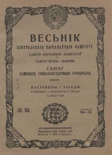 1923_n_10.pdf