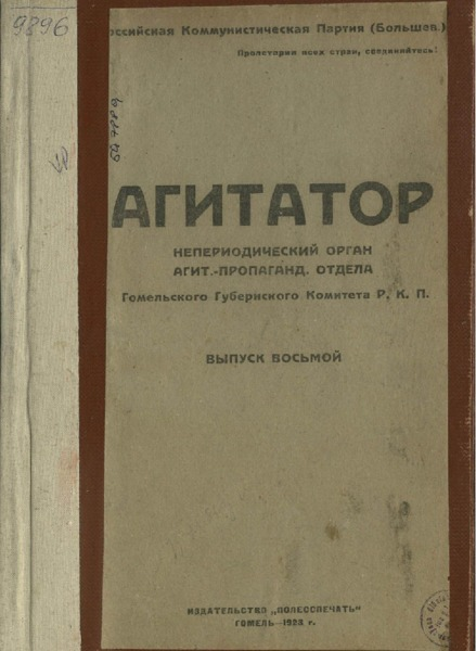 3ok9896_1923_n_08.pdf