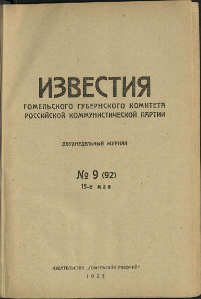 3ok11491_1925_n_9.pdf