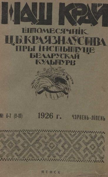 n_6-7_1926.pdf