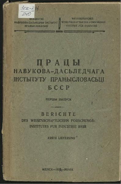 3ok240_1932_v_1.pdf