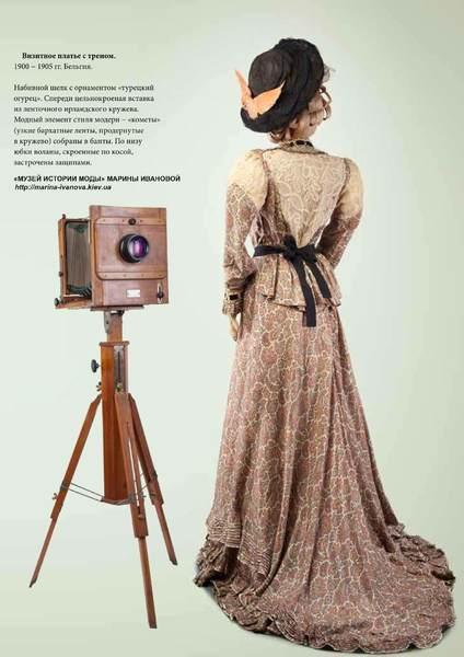 Визитное платье с треном.jpg