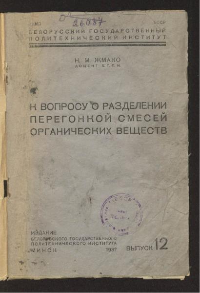 3ok9204_1937_n_12.pdf