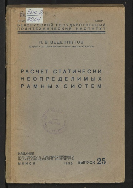 3ok9204_1939_n_25.pdf