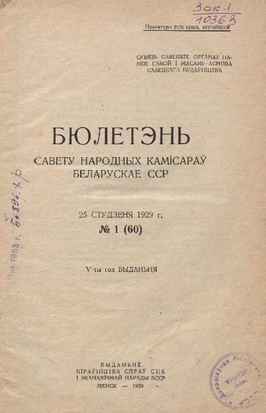 n_1_1929.pdf