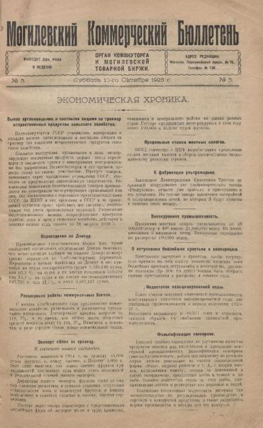 n_5_1925.pdf