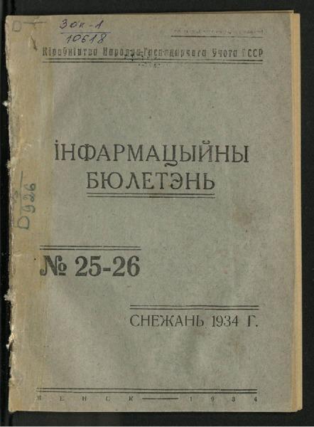 3ok10618_1934_n_25-26.pdf