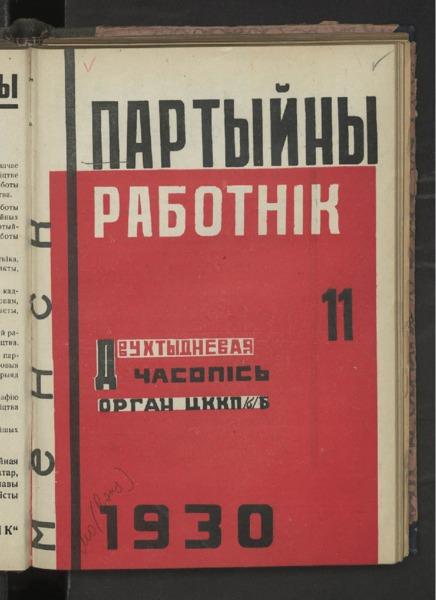 3ok12919_1930_11.pdf