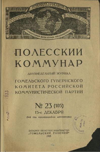 3ok11491_1925_n_23.pdf