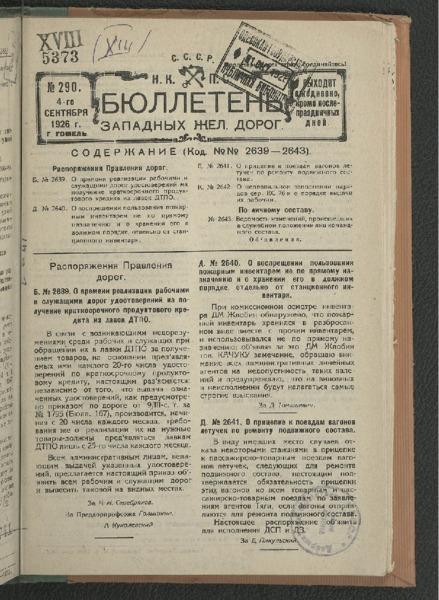3ok10383_1926_n_290.pdf