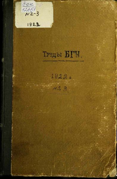 n_2-3_1922.pdf