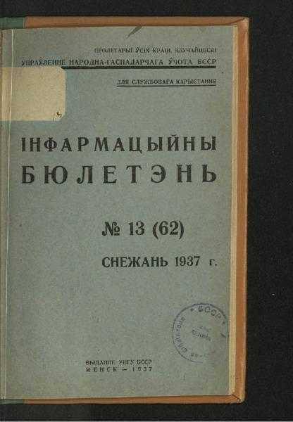3ok10618_1937_n_13.pdf
