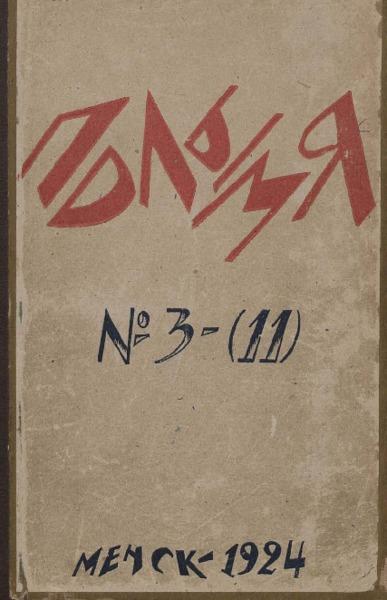 n_3_1924.pdf