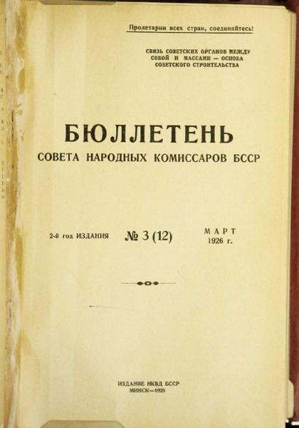 n_3_1926.pdf