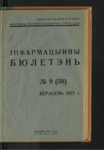 3ok10618_1937_n_9.pdf