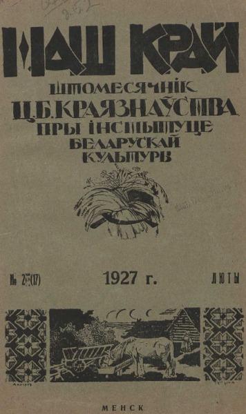n_2_1927.pdf