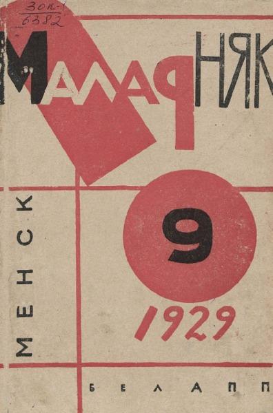 n_9_1929.pdf