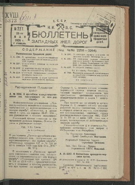 3ok10383_1926_n_227.pdf