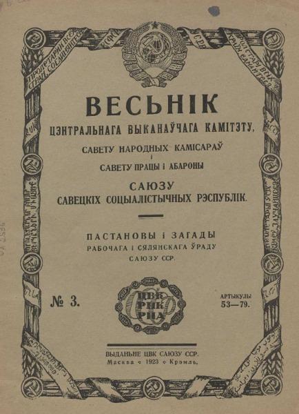 1923_n_3.pdf