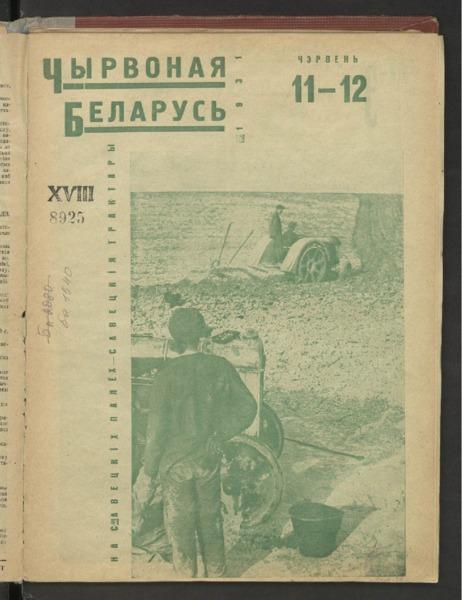 3ok242_1931_n_11-12.pdf