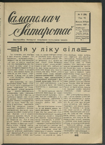 19in2592_1937_n_5.pdf