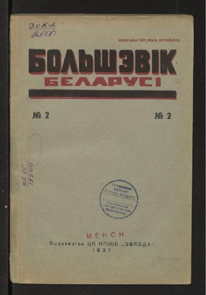 3ok2600_1937_n_2.pdf