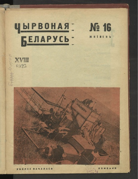 3ok242_1931_n_16.pdf