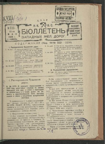 3ok10383_1926_n_223.pdf