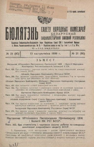 n_21_1930.pdf