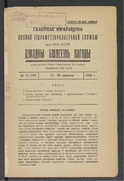 3ok10534_1935_n_17.pdf